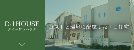 コストと環境に配慮したエコ住宅D-1HOUSE