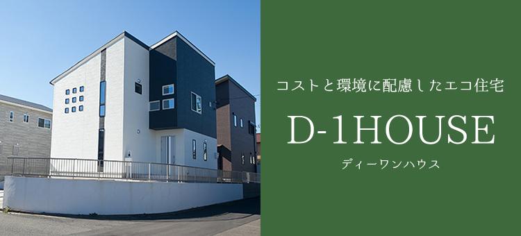 コストと環境に配慮したエコ住宅 D-1HOUSE