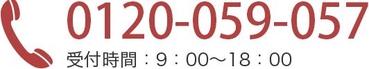 0120-059-057